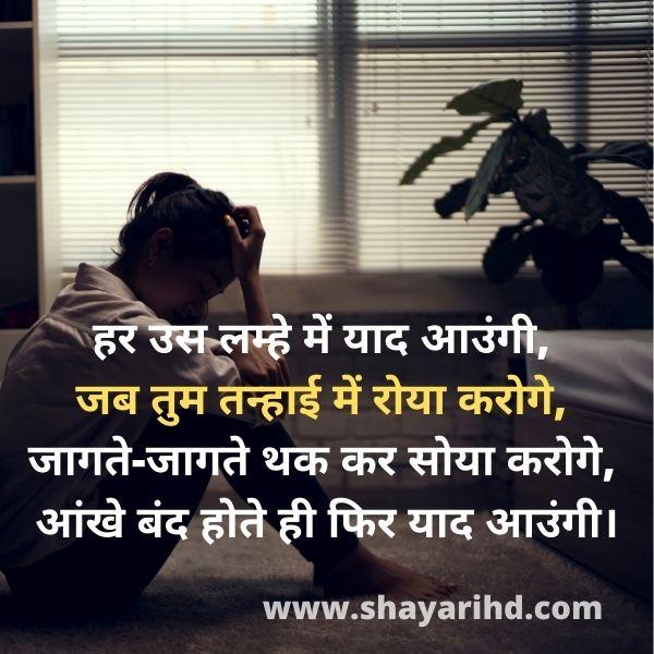 Miss you hindi shayari