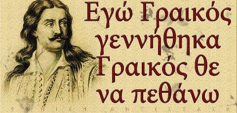 Αποτέλεσμα εικόνας για τι ειπε Ο Αθανάσιος διάκος  στον τουρκο