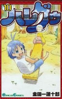 ハレグゥ 第01-10巻 [Hare Guu vol 01-10]