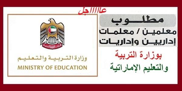 وظائف وزارة التربية والتعليم الإمارات لعام 2019