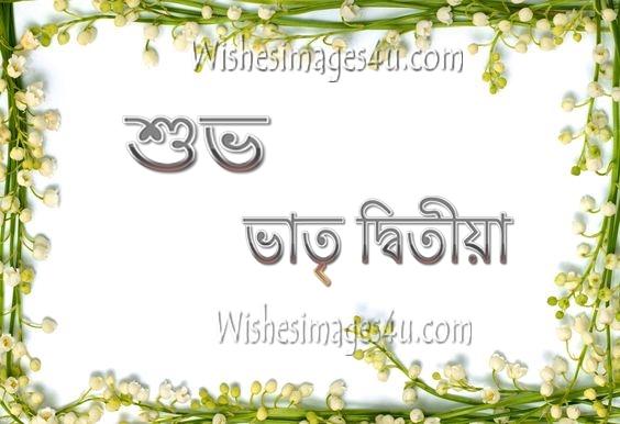 Bhai Fota Photos / Bhai Fota Pictures/ Bhai Fota Pics Download Free In Bangla