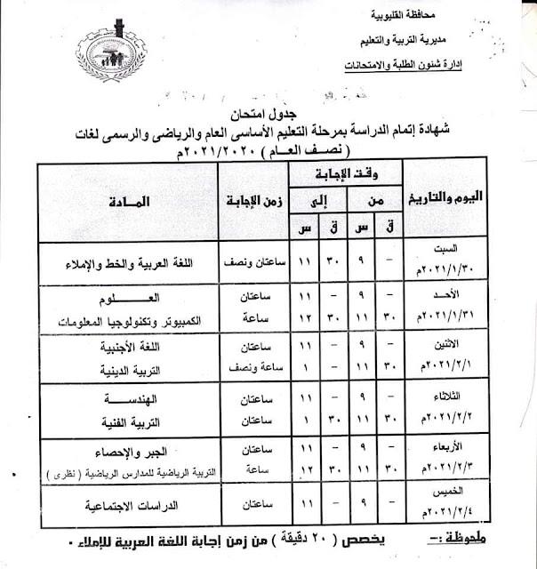 جدول المرحلة الإعدادية نصف العام ٢٠٢٠ / ٢٠٢١ بمحافظة القليوبية - بالصور