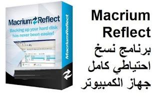 Macrium Reflect 7-2-4859 برنامج نسخ احتياطي كامل جهاز الكمبيوتر