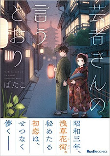 [Manga] 芸者さんの言うとおり [Geisha san no Iutoori], manga, download, free