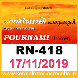 "Keralalotteriesresults.in, ""kerala lottery result 17 11 2019 pournami RN 418"" 17th November 2019 Result, kerala lottery, kl result, yesterday lottery results, lotteries results, keralalotteries, kerala lottery, keralalotteryresult, kerala lottery result, kerala lottery result live, kerala lottery today, kerala lottery result today, kerala lottery results today, today kerala lottery result,17 11 2019, 17.11.2019, kerala lottery result 17-11-2019, pournami lottery results, kerala lottery result today pournami, pournami lottery result, kerala lottery result pournami today, kerala lottery pournami today result, pournami kerala lottery result, pournami lottery RN 418 results 17-11-2019, pournami lottery RN 418, live pournami lottery RN-418, pournami lottery, 17/11/2019 kerala lottery today result pournami, pournami lottery RN-418 17/11/2019, today pournami lottery result, pournami lottery today result, pournami lottery results today, today kerala lottery result pournami, kerala lottery results today pournami, pournami lottery today, today lottery result pournami, pournami lottery result today, kerala lottery result live, kerala lottery bumper result, kerala lottery result yesterday, kerala lottery result today, kerala online lottery results, kerala lottery draw, kerala lottery results, kerala state lottery today, kerala lottare, kerala lottery result, lottery today, kerala lottery today draw result"