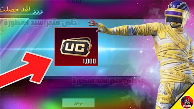 شحن شدات ببجي مجانا الموسم 18 - شحن شدات pubg mobile مجانا السيزون 18