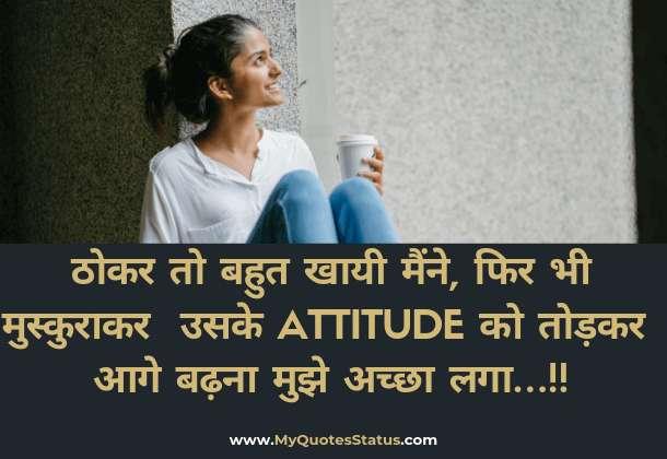 attitude-shayari-new-attitude-status