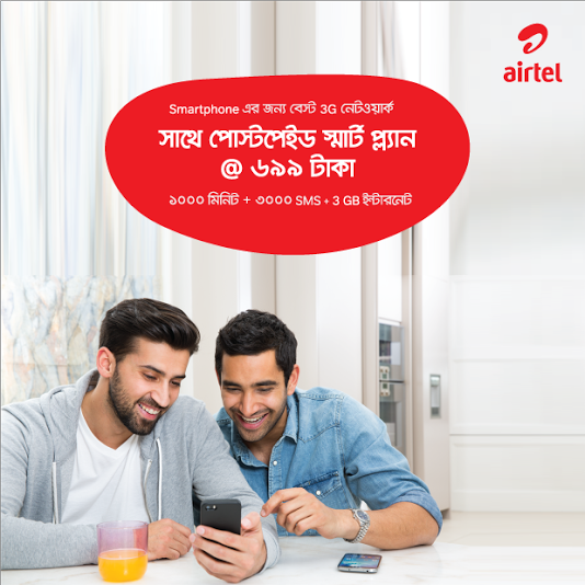 Airtel-Postpaid-Packages-with-Fantastic-Bundles