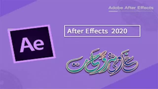 تحميل برنامج ادوبى افترافيكت Adobe After Effects 2020 مفعل مدى الحياة