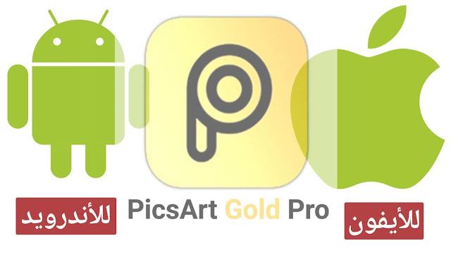 تحميل تطبيق PicsArt مهكر