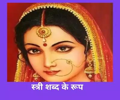 Stree Shabd Roop in Sanskrit, स्त्री शब्द के रूप