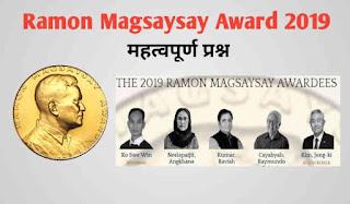 Ramon Magsaysay Award 2019 current questions