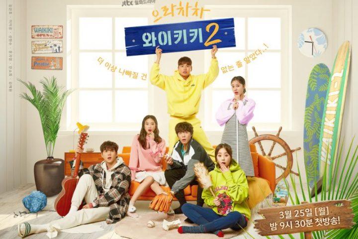 Drama Korea Eulachacha Waikiki 2 Episode 1-16(END) Subtitle Indonesia