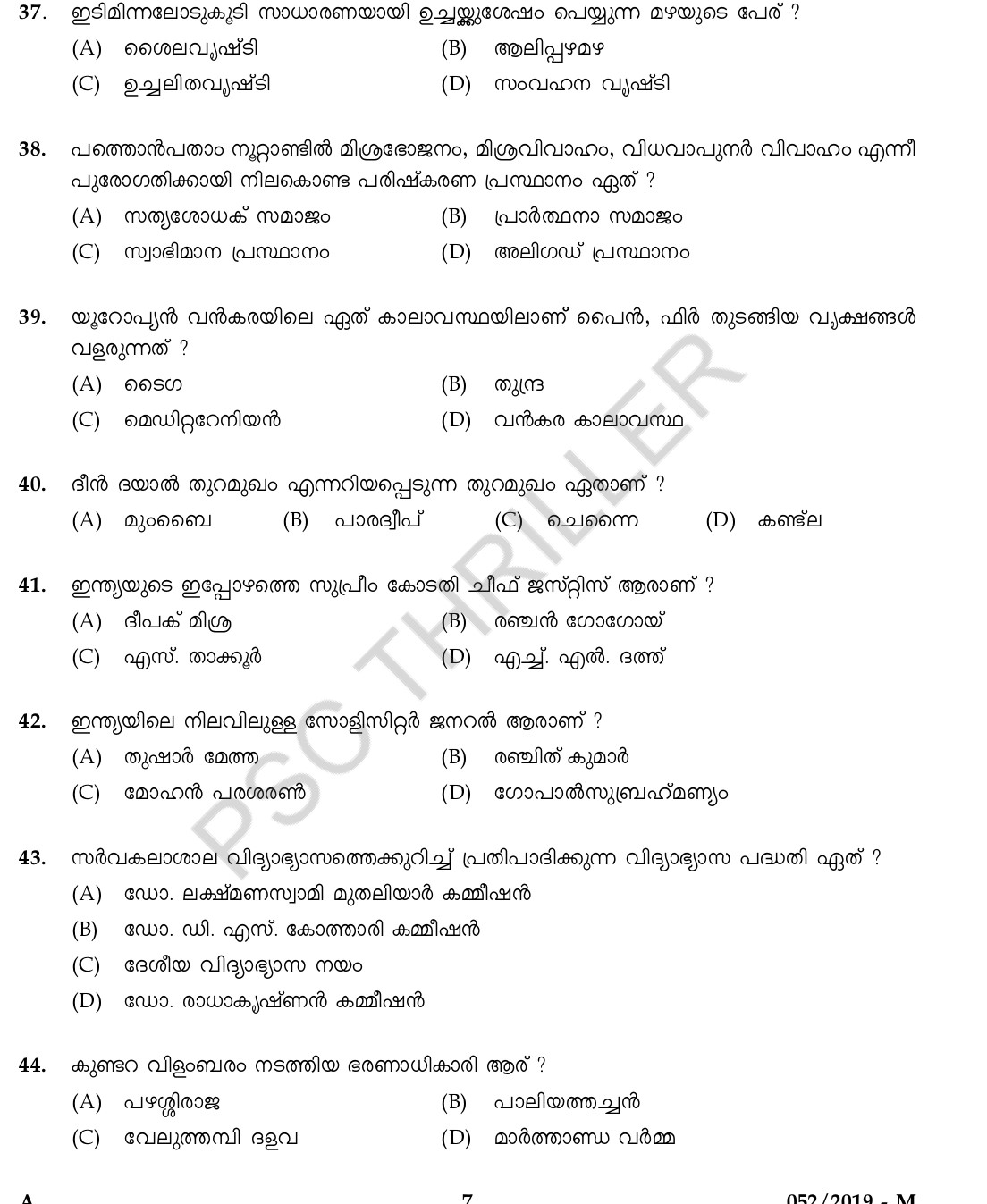 VEO 2019 (KLM, IDK, KNR )Question Paper with Answer Key 52/2019