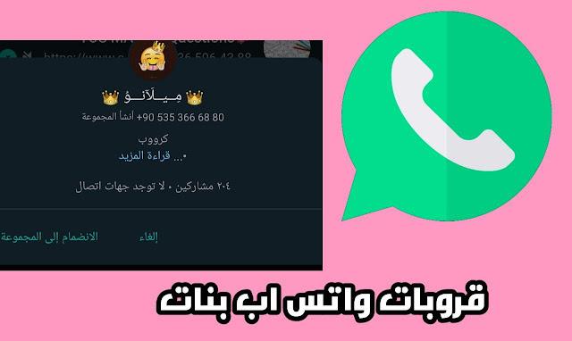 قروبات واتساب بنات 2020 +18 لينكات روابط مجموعات واتس اب دردشة وناسه وتعارف قروبات واتساب اليمن