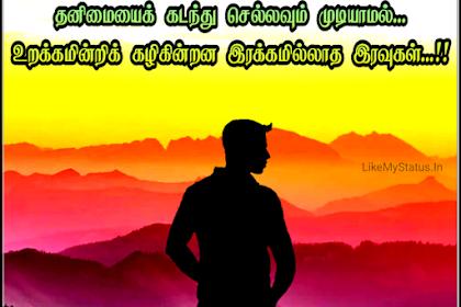 தனிமை ஸ்டேட்டஸ் இமேஜ்... Tamil Status Image Single...
