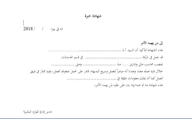 شهاده خبرة محاسب