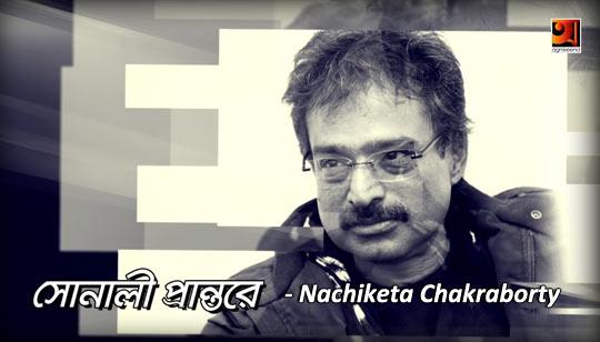 Sonali Prantore by Nachiketa Chakraborty from Hothat Brishti