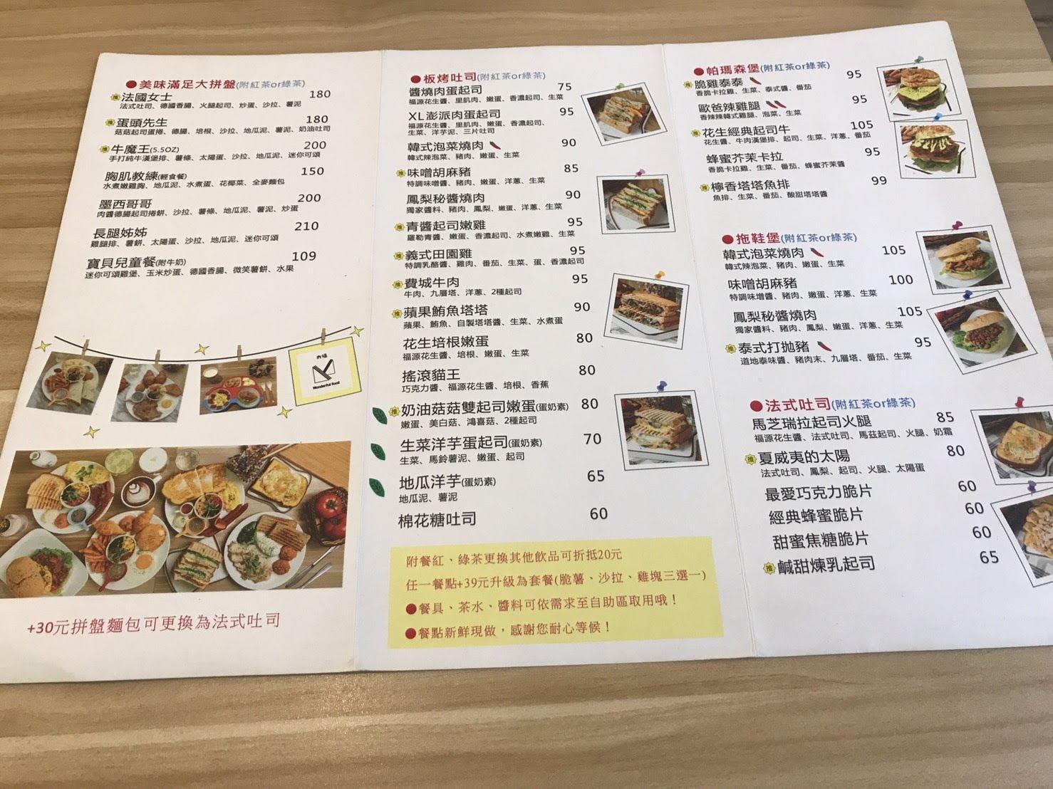 丸福早午餐菜單
