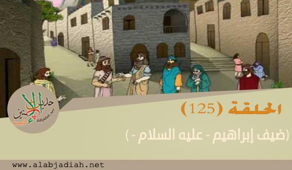 حديث الإثنين | الحلقة 125  ( ضيف إبراهيم - عليه السلام - ):