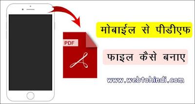 मोबाइल से पीडीएफ फाइल कैसे बनाये | how to make pdf file in mobile