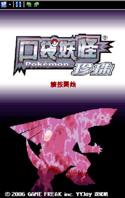 【NDS】神奇寶貝:珍珠(Pokemon Pearl、口袋妖怪)!