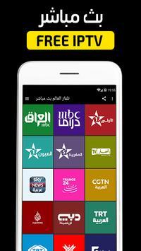 كل القنوات العربية بث مباشر