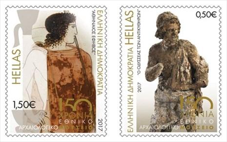 Σειρά γραμματοσήμων για τα 150 χρόνια του Εθνικού Αρχαιολογικού Μουσείου