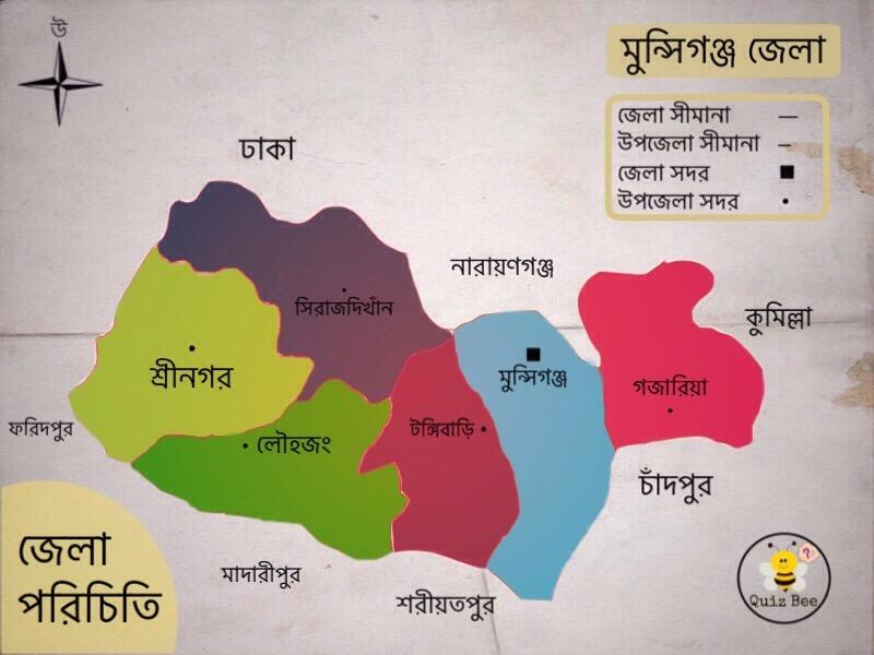 মুন্সিগঞ্জ জেলা পরিচিতি