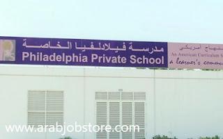 وظائف مدرسة فيلادلفيا الخاصة بالامارات