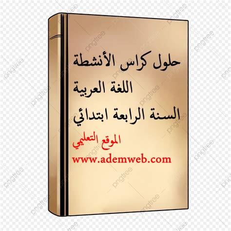 حلول كراس الأنشطة اللغة العربية  السنة الرابعة ابتدائي