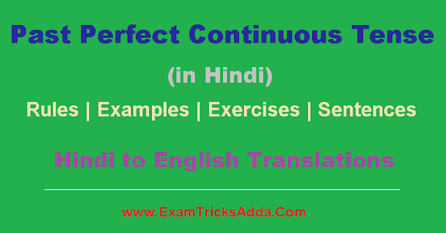 Past Perfect Continuous Tense - Hindi से English बनाने के Rules