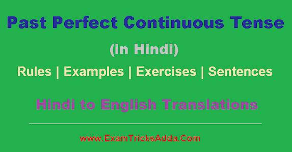Past Perfect Continuous Tense - Hindi से English बनाने के Rules