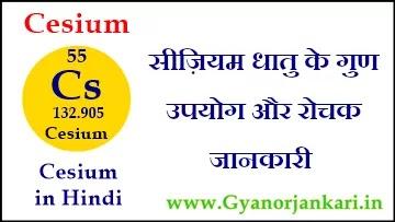 सीज़ियम (Cesium) धातु के गुण उपयोग और रोचक जानकारी Cesium in Hindi
