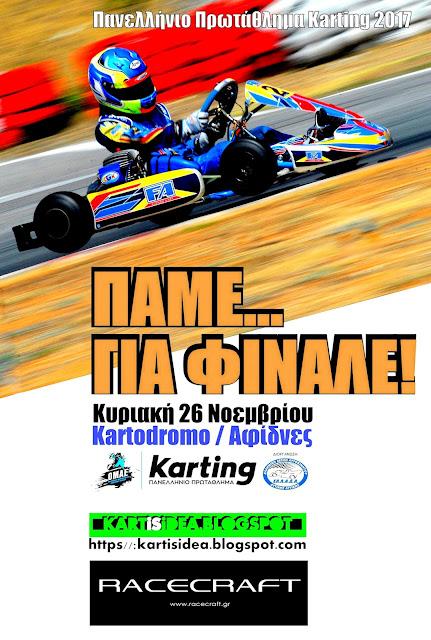 5ος γύρος Πανελλήνιου Πρωταθλήματος Karting 2017