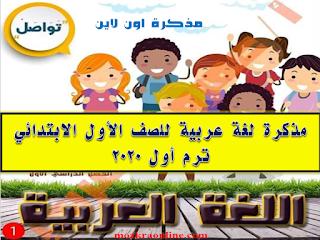 مذكرة لغة عربية الصف الأول الابتدائي ترم اول 2020