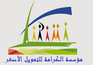 مؤسسة الكرامة للتمويل الأصغر - fondation al karama pour la micro finance