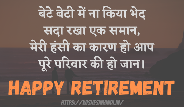 Retirement Wishes In Hindi For Papa