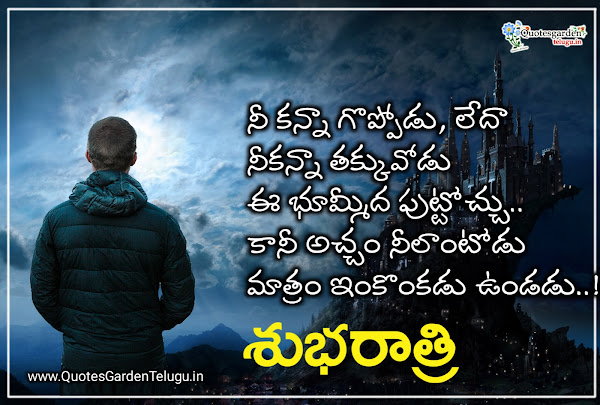 Good night quotes best inspirational messages Telugu download