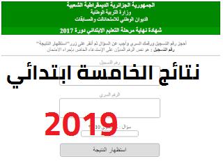 نتائج السنة الخامسة ابتدائي 2019 برقم التسجيل