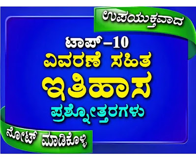 Top-10 History Question Answers in Kannada for All Competitive Exams-01