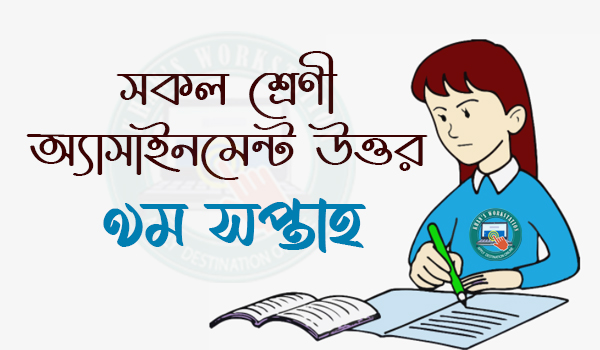 9th Week All Class Assignment Answer 2021