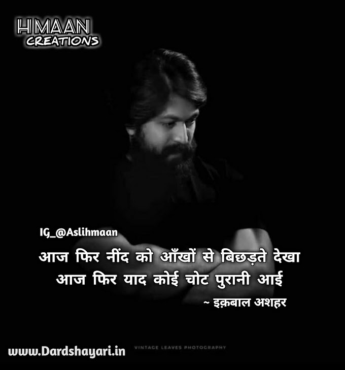Yaad Koi Choat Purani Aayi | Painful Sad Shayari In Hindi