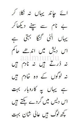 urdu ghazal, urdu adab, urdu shayari