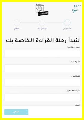 منصة أقرأ بالعربية تسجيل الدخول
