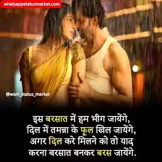 barish shayari image hindi