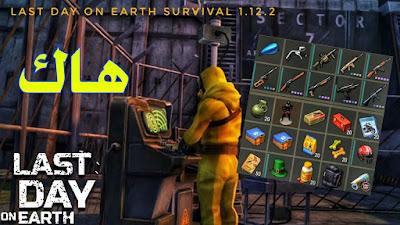 تحميل لعبة Last Day on Earth v1.12.2 مهكرة  للاندرويد (آخر اصدار)
