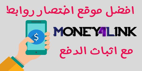 شرح موقع money4link اقوى موقع اختصار روابط بمميزات خرافية