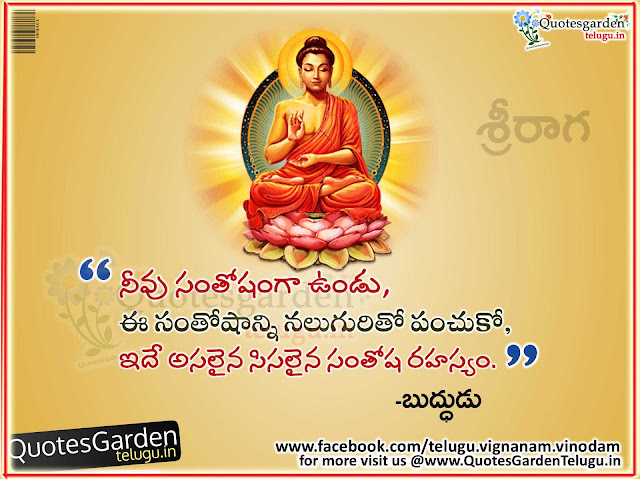 Telugu Happiness quotes - Gautama Buddha