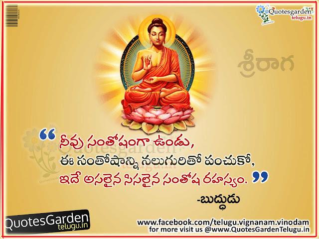 Telugu Happiness quotes - Gautama Buddha